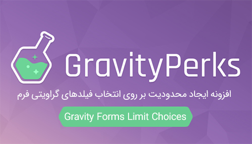 افزونه محدودیت بر روی انتخاب فیلدها Gravity Forms Limit Choices گراویتی فرم نسخه ۱٫۶٫۲۴