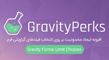 افزونه محدودیت بر روی انتخاب فیلدها Gravity Forms Limit Choices گراویتی فرم نسخه 1.6.31