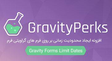 افزونه محدود کردن زمان Gravity Forms Limit Dates گراویتی فرم نسخه 1.0.20