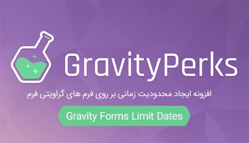 افزونه محدود کردن زمان Gravity Forms Limit Dates گراویتی فرم
