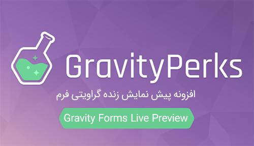 افزونه پیش نمایش زنده Gravity Forms Live Preview گراویتی فرم نسخه ۱٫۲٫۱۰