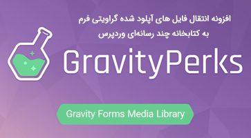 افزونه آپلود به پرونده چندرسانهای Gravity Forms Media Library گراویتی فرم نسخه 1.0.14