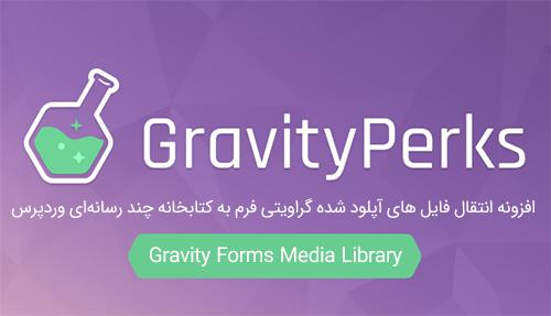 افزونه آپلود به پرونده چندرسانهای Gravity Forms Media Library گراویتی فرم