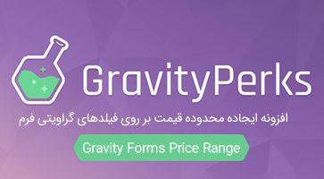 افزونه محدوده قیمت فیلد Gravity Forms Price Range نسخه 1.1