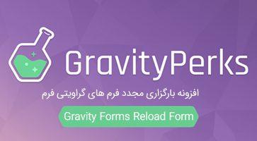 افزونه بارگزاری مجدد فرم Gravity Forms Reload Form گراویتی فرم نسخه 1.1.17