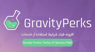 افزونه فیلد شرایط استفاده از خدمات Gravity Forms Terms Of Service گراویتی فرم نسخه 1.3.13