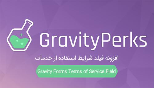 افزونه فیلد شرایط استفاده از خدمات Gravity Forms Terms Of Service گراویتی فرم