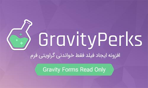 افزونه فیلد فقط خواندنی Gravity Perks Read Only