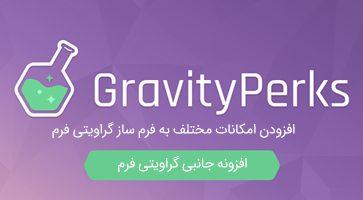 افزونه Gravity Perks افزودن امکانات به فرم ساز Gravity Forms نسخه 2.1.2