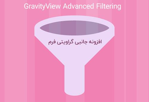 افزونه GravityView Advanced Filtering کنترل دقیق نمایش اطلاعات گراویتی فرم نسخه ۱٫۳