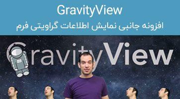 افزونه GravityView نمایش اطلاعات ورودی فرمساز گراویتی فرم نسخه 2.7