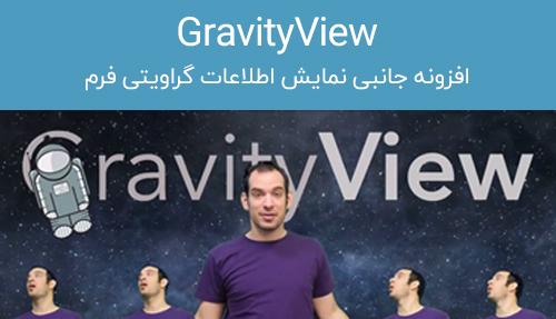 افزونه GravityView نمایش اطلاعات ورودی فرمساز گراویتی فرم