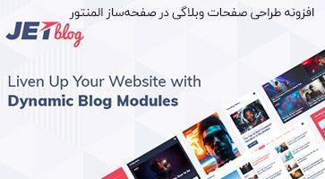 افزونه JetBlog طراحی صفحات وبلاگی و خبری در صفحهساز Elementor نسخه 2.1.9