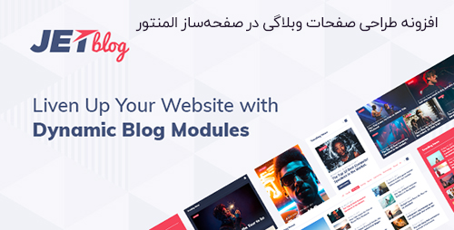 افزونه JetBlog طراحی صفحات وبلاگ در صفحهساز Elementor