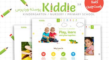 پوسته مهد کودک و پیش دبستانی Kiddie وردپرس نسخه 3.7