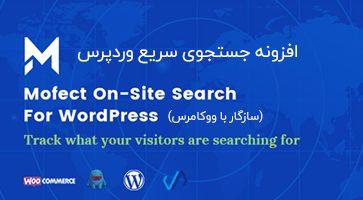 افزونه جستجوی سریع Mofect On-Site Search وردپرس نسخه 1.0