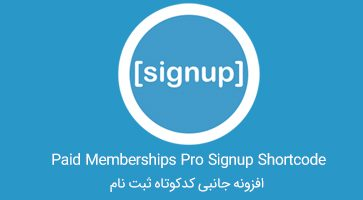 افزونه Signup Shortcode کد کوتاه ثبت نام Paid Memberships Pro نسخه 2