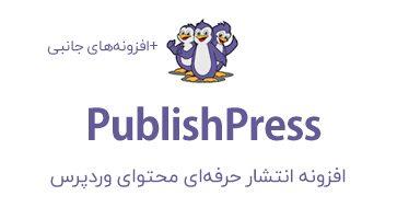 افزونه publishpress انتشار حرفهای محتوای وردپرس