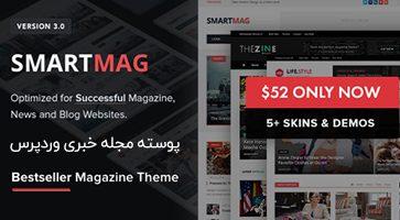 پوسته مجله خبری SmartMag وردپرس نسخه 3.2.0