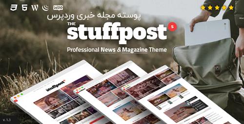 پوسته مجله خبری StuffPost وردپرس
