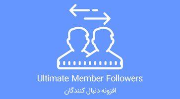 افزونه Followers دنبال کنندگان Ultimate Member نسخه 2.1.0