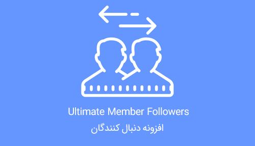 افزونه Followers دنبال کنندگان Ultimate Member