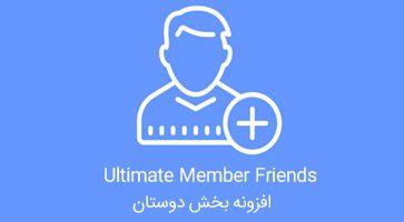افزونه Friends دوستان Ultimate Member نسخه 2.0.8