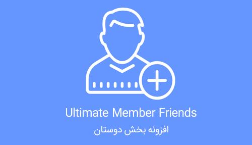افزونه Friends دوستان Ultimate Member