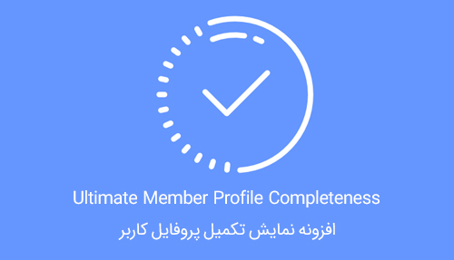 افزونه Profile Completeness نمایش تکمیل پروفایل Ultimate Member