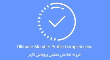 افزونه Profile Completeness نمایش تکمیل پروفایل Ultimate Member نسخه 2.0.8