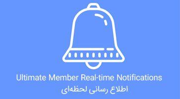 افزونه Real-time Notifications اطلاع رسانی لحظهای Ultimate Member نسخه 2.0.5