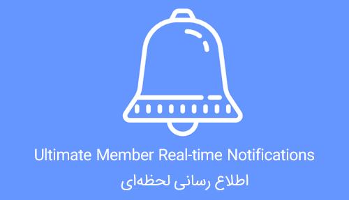 افزونه Real-time Notifications اطلاع رسانی لحظهای Ultimate Member نسخه ۲٫۱٫۴