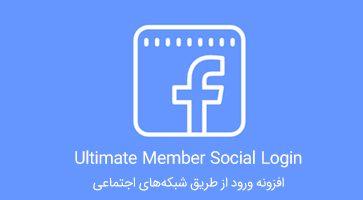 افزونه Social Login ورود از طریق شبکههای اجتماعی Ultimate Member نسخه 2.1.0