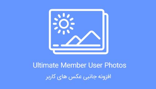 افزونه اتصال ووکامرس به Ultimate Member نسخه ۲٫۱٫۳