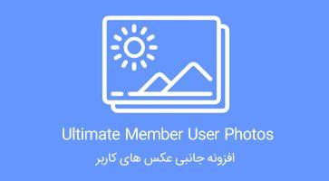 افزونه User Photos عکس های کاربر Ultimate Member نسخه 2.0.2
