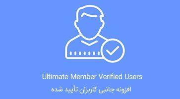 افزونه Verified Users کاربران تاییده شده Ultimate Member نسخه 2.0.4