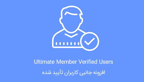 افزونه Verified Users کاربران تاییده شده Ultimate Member