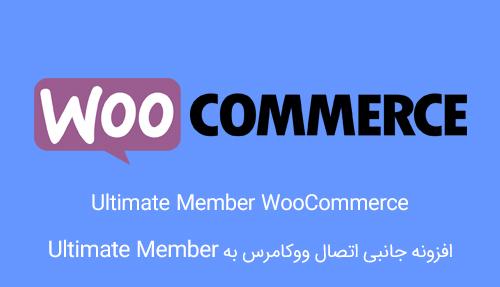 افزونه اتصال ووکامرس به Ultimate Member نسخه ۲٫۲٫۰