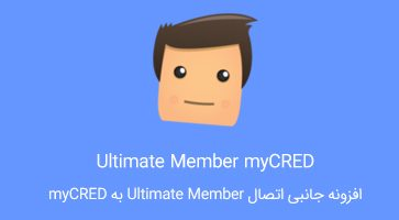 افزونه اتصال myCRED به Ultimate Member نسخه 2.1.4