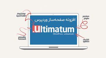 افزونه صفحهساز Ultimatum وردپرس نسخه 2.9.1.1