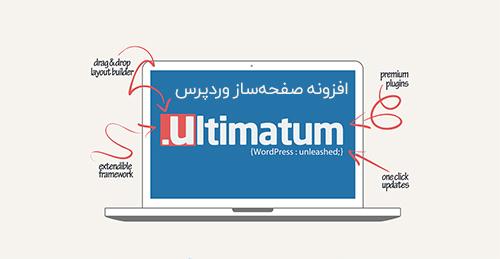 افزونه صفحهساز Ultimatum وردپرس