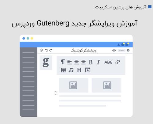 آموزش ویرایشگر جدید Gutenberg وردپرس