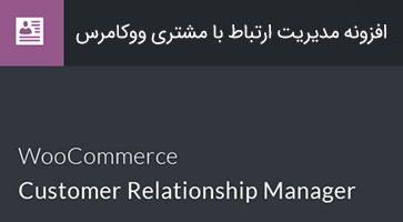 افزونه مدیریت ارتباط با مشتری Customer Relationship Manager ووکامرس 3.5.14