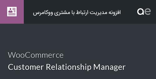 افزونه مدیریت ارتباط با مشتری Customer Relationship Manager ووکامرس
