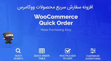 افزونه سفارش سریع محصولات WooCommerce Quick Order ووکامرس نسخه 1.1.1