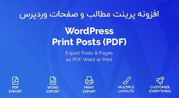 افزونه پرینت مطالب و صفحات WordPress Print Posts & Pages (PDF) وردپرس نسخه 1.5.1