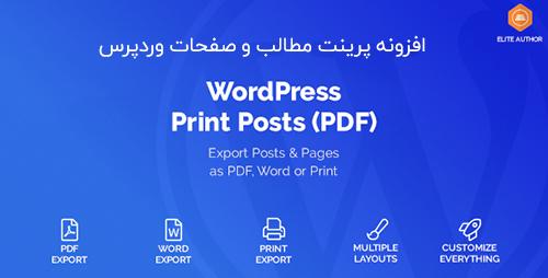 افزونه پرینت مطالب و صفحات WordPress Print Posts & Pages (PDF) وردپرس