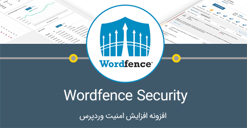 افزونه امنیتی Wordfence Security وردپرس