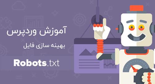 آموزش بهینهسازی فایل Robots.txt وردپرس برای موتورهای جستجو
