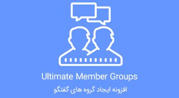 افزونه Groups ایجاد گروه Ultimate Member نسخه 2.1.0